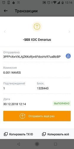 Screenshot_2018-12-30-12-16-25